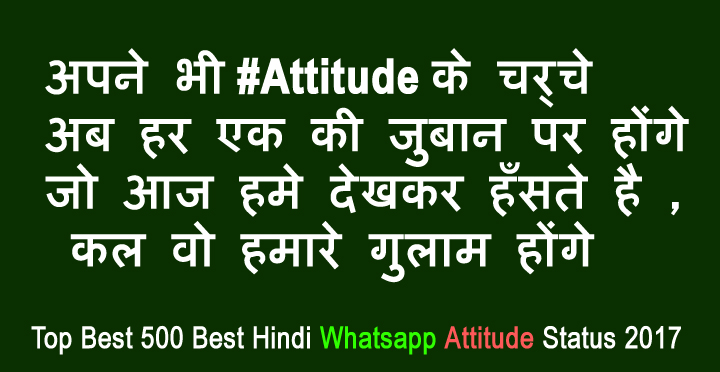 Status For Whatsapp In Hindi Attitudeattitude Status For Whatsapp In Hindiwhatsapp Status