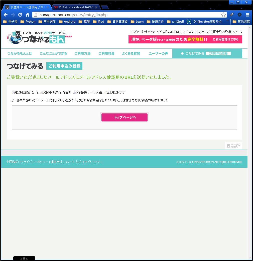 Free japan vpn for windows