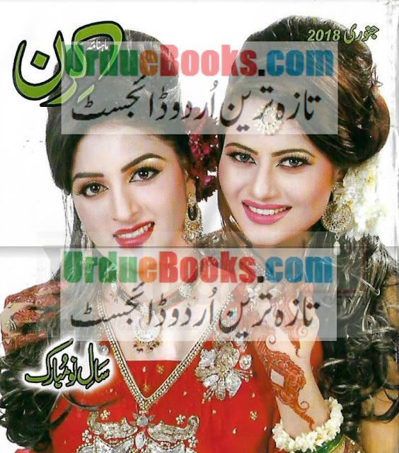 Kiran Digest January 2018 Read Online Free pdf Download