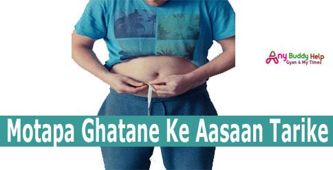 Weight Kam Karne Ke Upaye Hindi Me