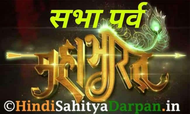 सभापर्व ~ महाभारत | Mahabharat Sabha Parv In Hindi