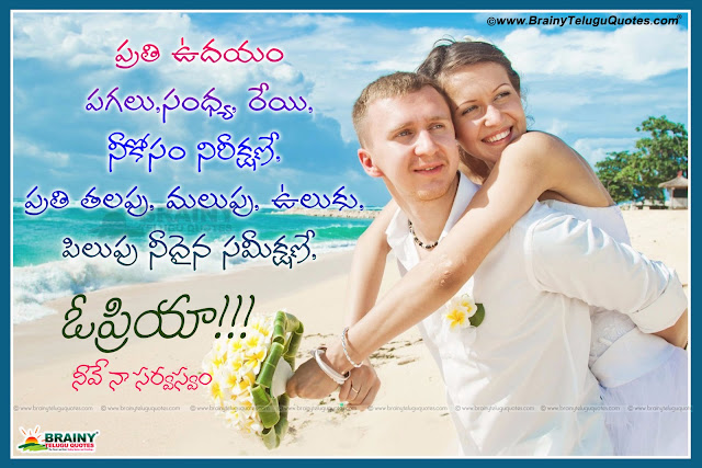 Here is Best Telugu love quotations, Latest telugu love quotes, Beautifule telugu love quotes messages, Online telugu love messages for whatsapp, New telugu love quotes for love, Nice telugu love quotes, top telugu love quotes, love quotes for good night, love messages to sweet heart while angry.Beautiful Telugu love status messages wallpapers, Telugu love quotes, Love quotes in telugu, Beautiful telugu love quotes, nice telugu love quotes, heart touching telugu love quotes, best love status messages in telugu,