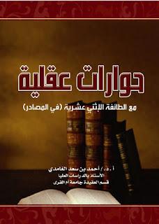 تحميل حوارات عقلية مع الطائفة الإثنى عشرية (في المصادر) - خالد بن أحمد الزهراني pdf