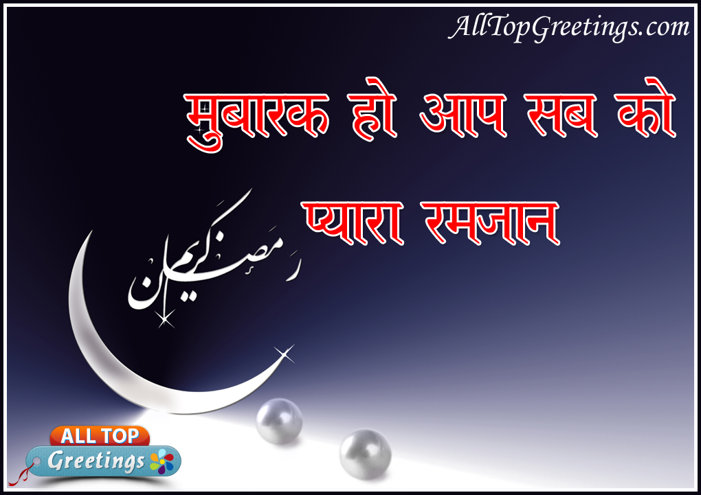 Pyara ramzan hindi 2017 wishes greetings images all top greetings ramzan greetings eid mubarak wishes pictures festival m4hsunfo