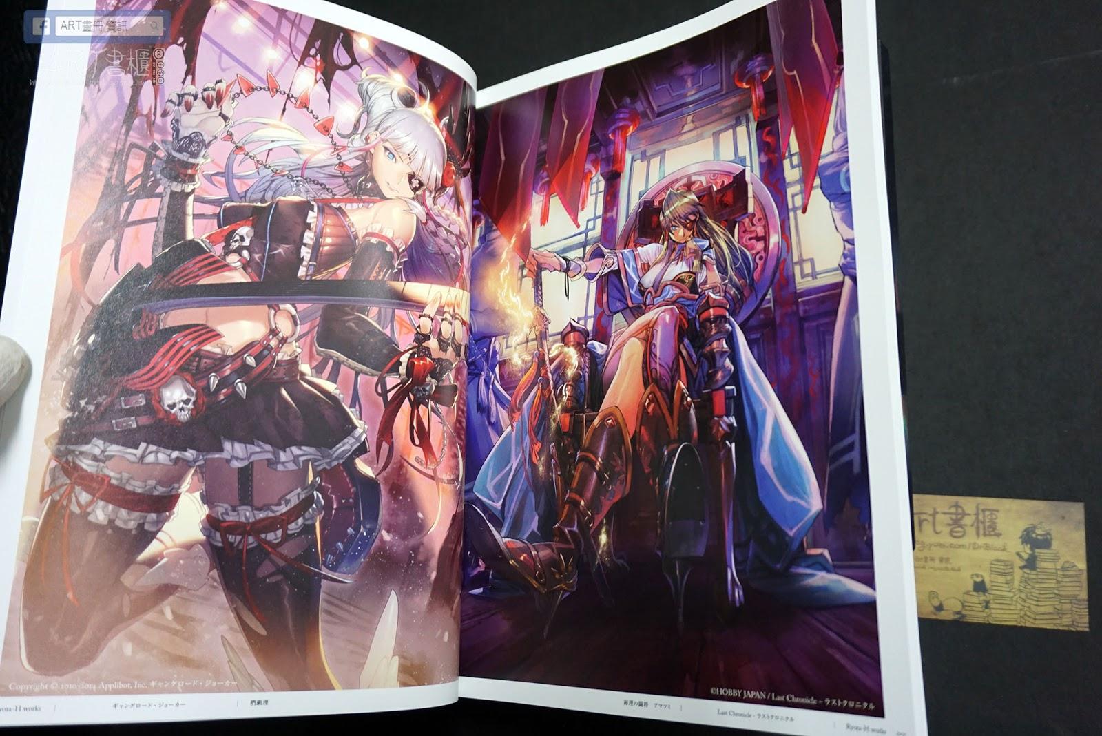ART書櫃 Book Review: Ryota-H Works Ryota-H個人作品集