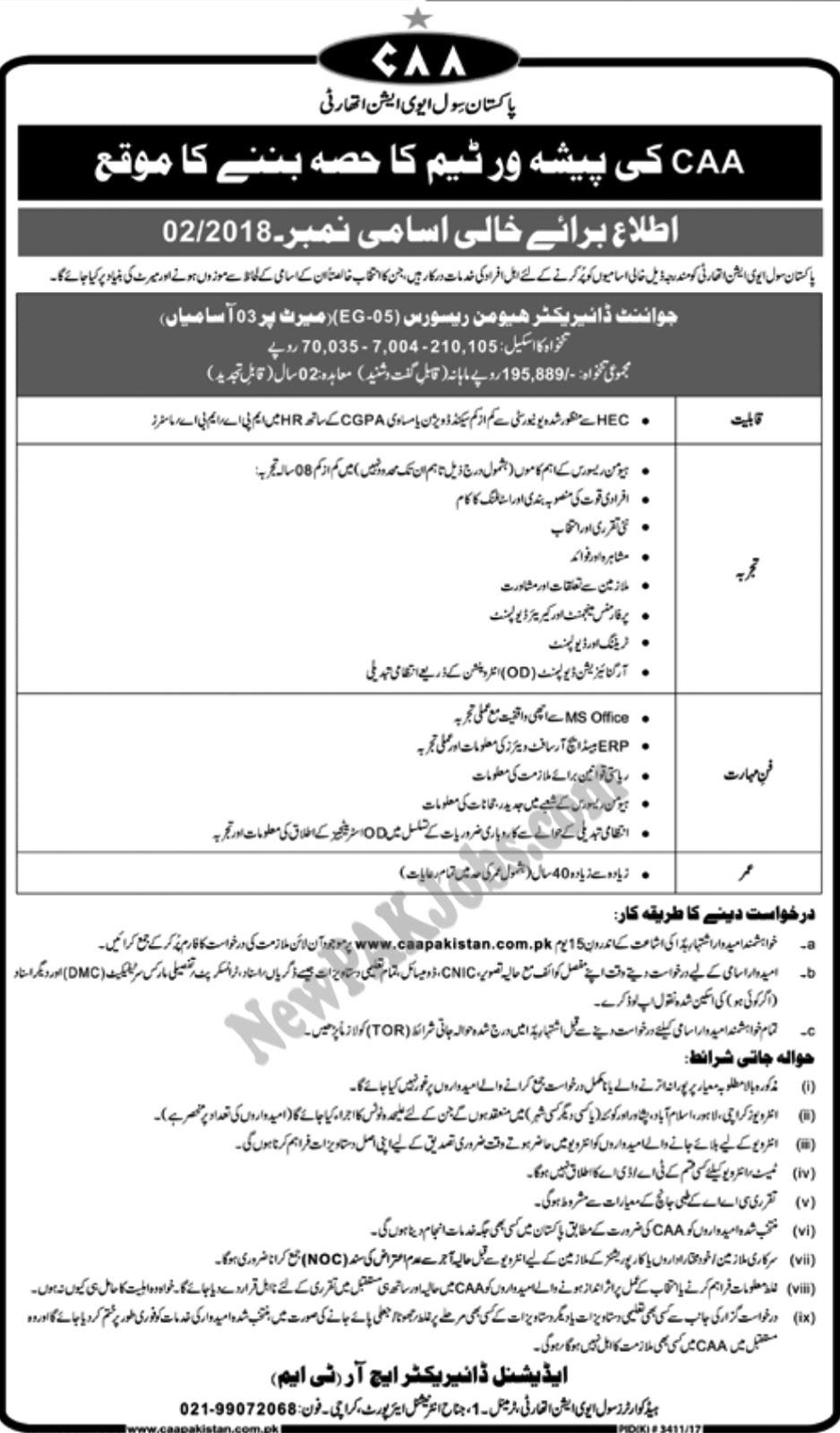 pakistan-civil-aviation-authority-caa-new-fresh-jobs-2018