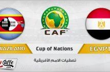 مشاهدة ماتش مصر و سوازيلاند مباشر اليوم تصفيات كأس أمم إفريقيا