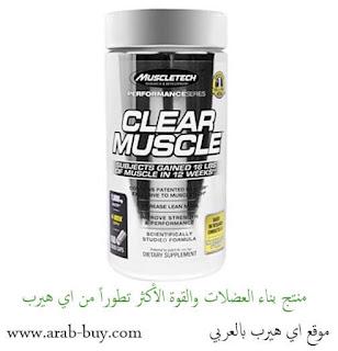 منتج بناء العضلات والقوة الأكثر تطوراً من موقع اي هيرب بالعربي