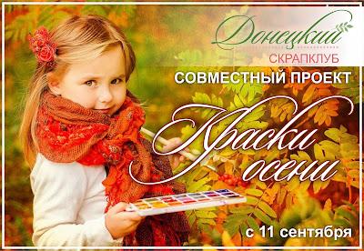 СП Краски Осени