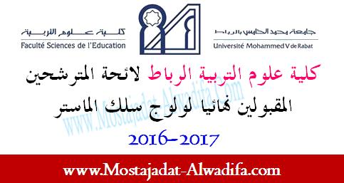 كلية علوم التربية الرباط لائحة المترشحين المقبولين نهائيا لولوج سلك الماستر 2017-2016