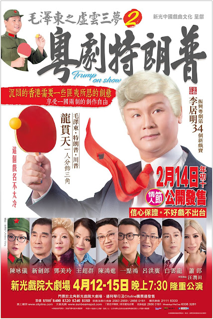 Trump on Show  — the opera, in Cantonese — opens today in Hong Kong.