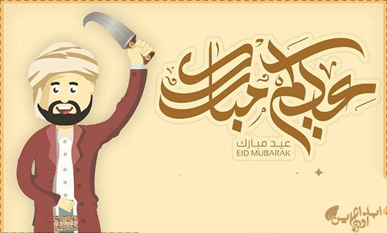 اجمل صور تهنئة بعيد الفطر عيد فطر سعيد كل عام وانتم بخير 2019