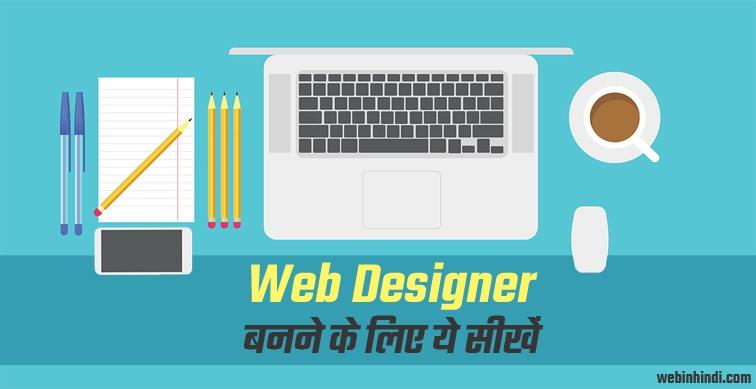 Web designer kaise bane? iske liye kya seekhen