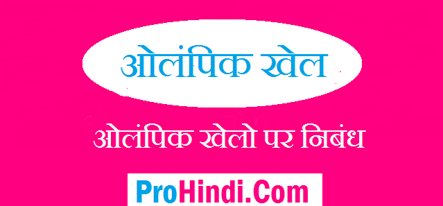 Essay on Olympic Games in Hindi language