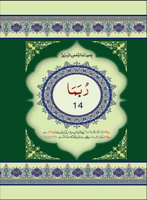 Al-Quran - Para 14 in pdf