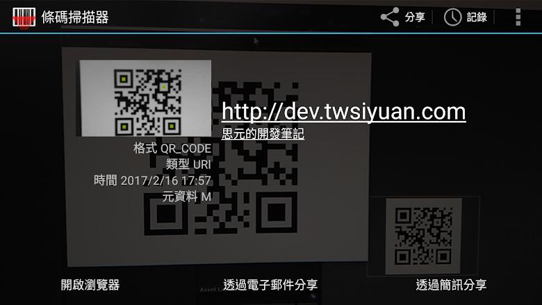 使用 App 掃描 QRCode