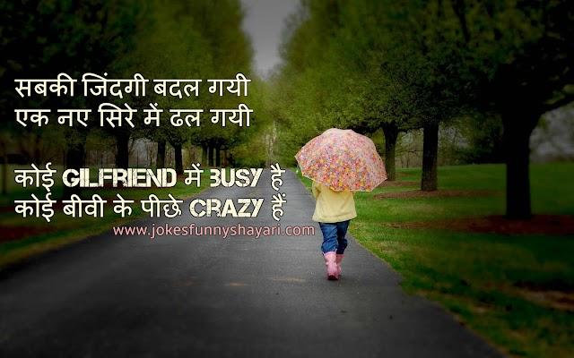 Aaj Ka Daur-e-Zindagi Message on Life Images