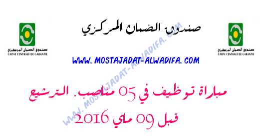 صندوق الضمان المركزي مباراة توظيف في 05 مناصب. الترشيح قبل 09 ماي 2016