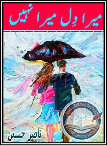 Mera dil mera nahi novel by Nasir Hussain