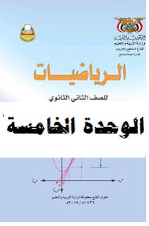 رياضيات ثاني ثانوي اليمن – نهاية متتالية – الاتصال والنهايات والاشتقاق