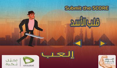 لعبة محمد رمضان الاسطورة من اتصالات مصر 2018