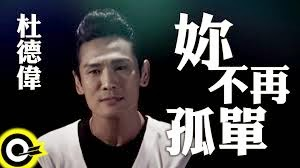 Alex To Tak Wai 杜德偉 Ni Zhi De 妳值得 You Are Worth It Chinese Lyrics