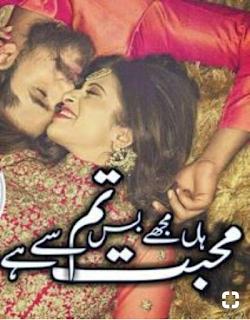 Han Mujhe Bas Tum Se Mohabbat Hai By Qamrosh Shehk