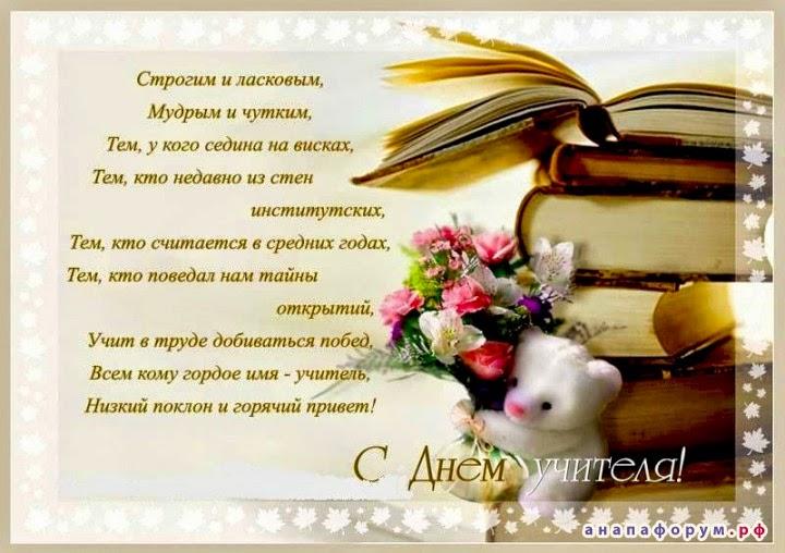 Изображение - Музыкальная открытка поздравления с днем учителя 6615_0_7566c_107aab2_XL_1