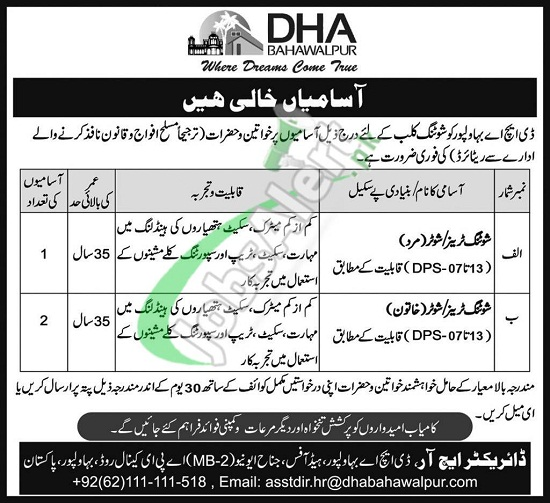 defence-housing-authorit-dha-bahawalpur-latest-advertisement-september-2020