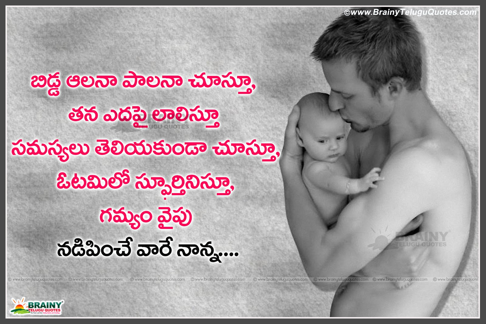 Father Son Love Quotes Telugu All Top Father Quotes Wishes Greetings  Brainyteluguquotes
