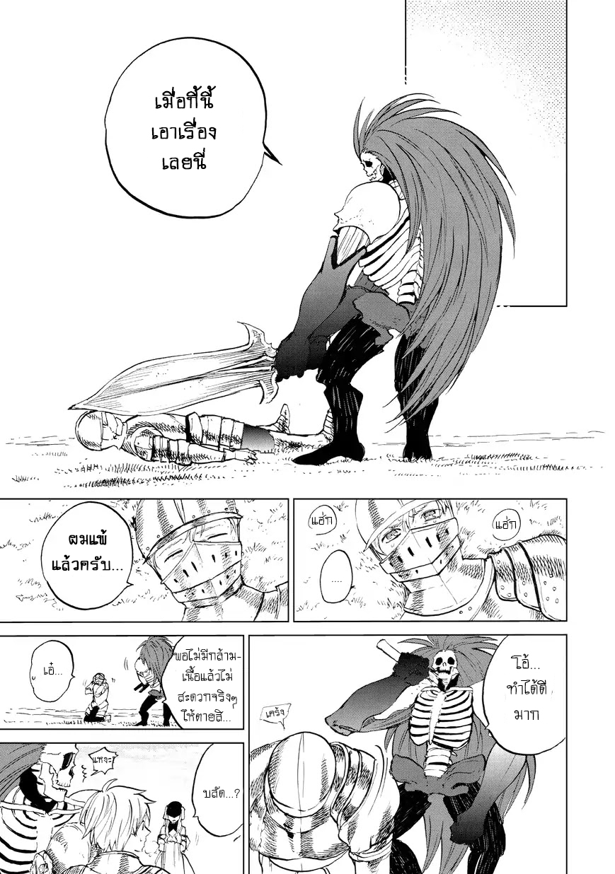 อ่านการ์ตูน Saihate no Paladin ตอนที่ 6 หน้าที่ 33