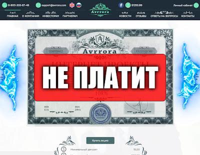 Скриншоты выплат с хайпа avrrora.com