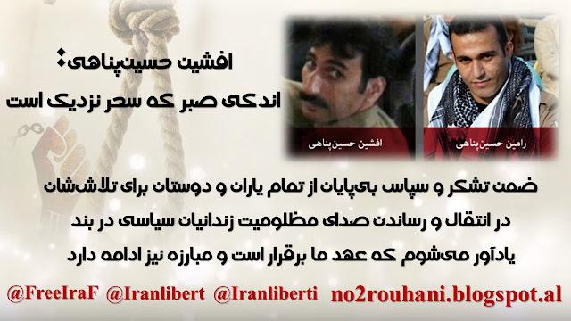 افشین حسینپناهی، زندانی سیاسی محبوس در زندان مرکزی سنندج و برادر رامین حسینپناهی