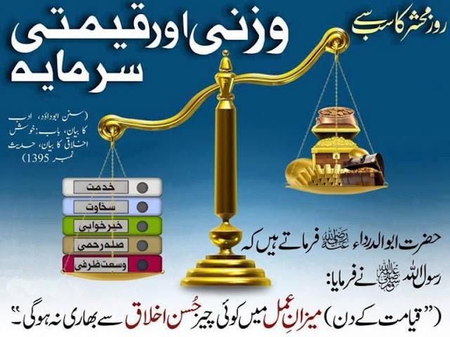 Roz-e-Mehshar Ka Sab Say Wazni Or Qeemti Sarmaya