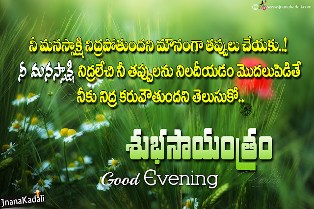 telugu online good evening messages, latest telugu online quotes, nice telugu inspirational messages