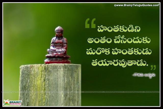 Here is Gautam Buddha Telugu Inspirational Quotes messages, Golden words from Gautama Buddha, Nice Telugu gautama buddha Quotes, Best Telugu messages inspirational quotes from Gautama Buddha.