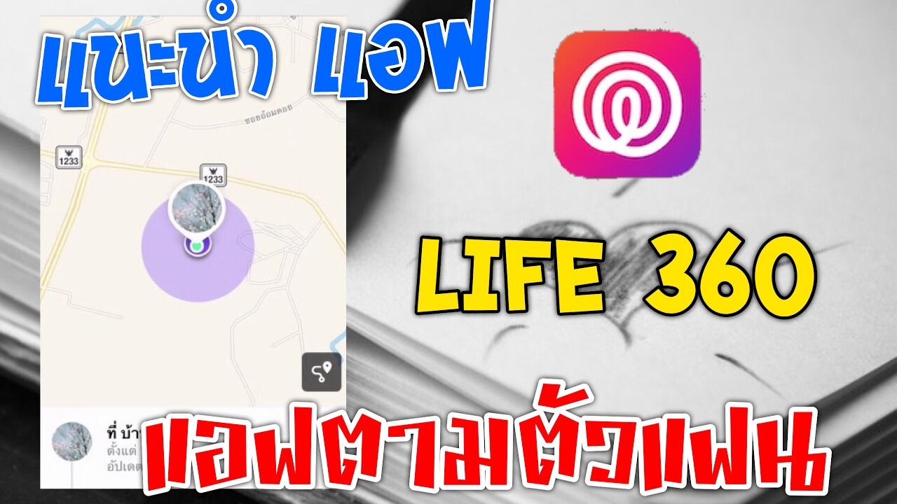 รีวิวแอพติดตามแฟน Life360 แจ้งเตือนทุกอย่างแบบเรียลไทม์