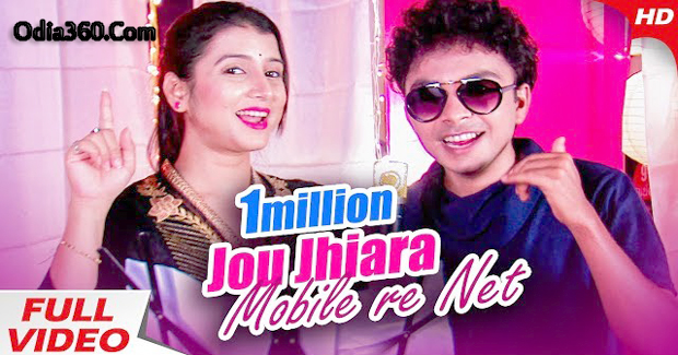 [Listen] Jou Jhiara Mobile Re Net (Dipti Rekha, Mantu Chhuria) 2018 Odia New Album Mp3 Song
