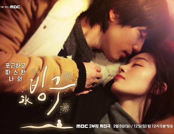 https://www.yogmovie.com/2018/05/binggoo-2017-korean-tv-movie.html