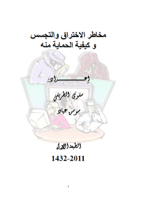 تحميل كتاب دراسة الاختراق والتجسس PDF للكاتبة سلوى الطريفي