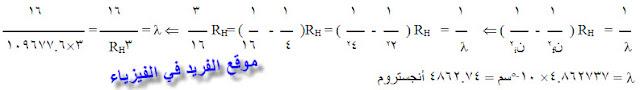 مسائل محلولة على حساب أقصر وأطوال الأطوال الموجية في طيف ذرة الهيدروجين، ليمان ، بالمر ، باشن ، براكيت بفوند ، انتقالات الإلكترون بين المدارات في ذرة الهيدروجين، شرح دروس فيزياء الصف الثالث الثانوي ، منهج اليمن ، الوحدة الخامسة الفيزياء الذرية