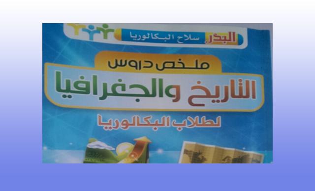 تحميل كتاب الاجتماعيات محمودي عادل pdf التحضير للباكالوريا الطبعة الجديدة