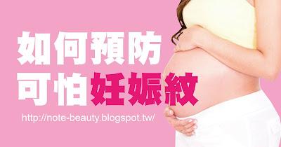 """除了擔心產後身材回不去,首先在孕期就該擔心的是""""妊娠紋""""產生,但是你知道嗎,當花花肚產生,就很難再完全恢復了,有人花了大把的錢去醫美除紋,但是效果仍然有限!所以提早預防更加重要,今天微微兒帶大家來認識,孕婦媽咪聞之色變的妊娠紋,到底該怎麼預防?產生妊娠紋怎麼改善?就算是淡一點也好啊"""