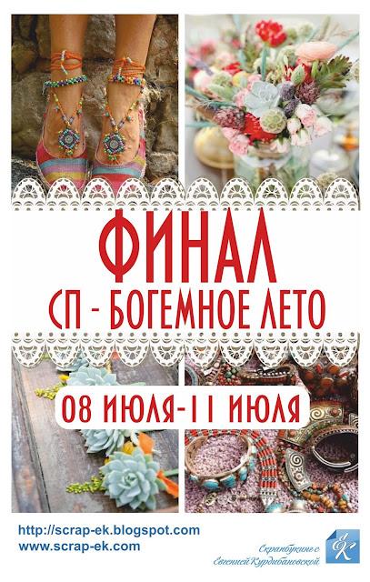 """СП """"Богемное лето"""". ФИНАЛ."""