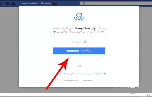 طريقة عمل بوت ذكي يرد علي الاشخاص تلقائي في صفحات الفيس بوك