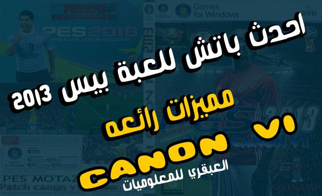 تحميل احدث باتش بيس 13 لعام 2018 باتش Canon V1 باحدث الانتقالات وافضل المميزات