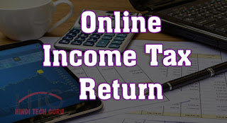 Income Tax Return Online Kaise File Kare