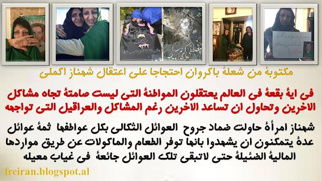 مكتوبة من شعلة باكروان احتجاجا على اعتقال شهناز اكملي