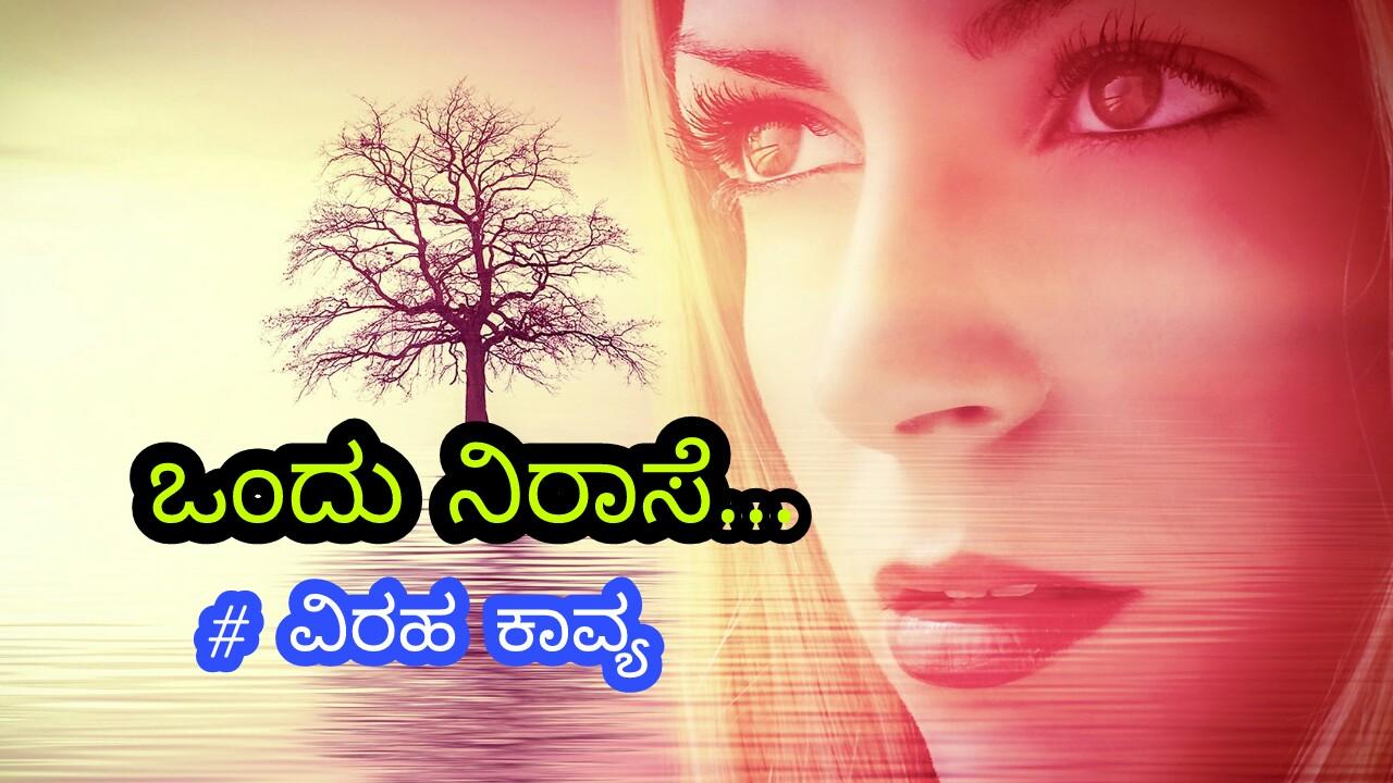 ಒಂದು ನಿರಾಸೆ... ಒಂದು ವಿರಹ ಕಾವ್ಯ : Kannada sad Love Poem