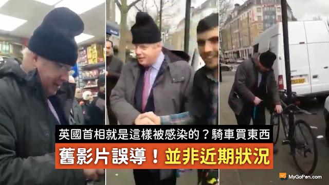 英國首相就是這樣被感染的 一個人騎車去小超商買東西 一個保鏢都沒有 破自行車還上了把大鎖 謠言 影片
